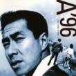 柳葉敏郎 A'96