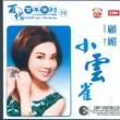 Gu Mei Pathe 100: The Series 14 Xiao Yun Que