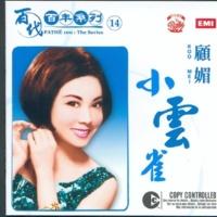 Gu Mei Wo Deng Dai Ni Yi Ge Ren
