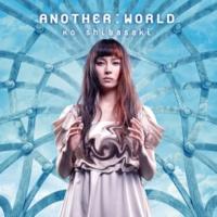 柴咲コウ ANOTHER:WORLD -Instrumental-