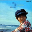 岡崎友紀 雲と渚と青い海