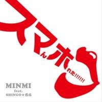 MINMI/SHINGO★西成 スマホ feat. SHINGO★西成