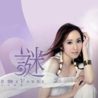 Evonne Hsu Wei Ni Si Mi Lu [Album Version]