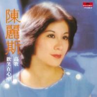 Grace Chan Gao Ge [Album Version]