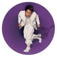 Alan Tam Jiang Bu Hui Qing Chu [Album Version]