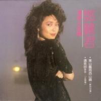 テレサ・テン Ke Fou Duo Jian Yi Yan [Album Version]
