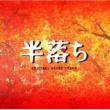 寺嶋民哉 「半落ち」オリジナル・サウンドトラック [Original Soundtrack]