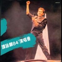 Alan Tam Ai De Gen Yuan [Live in Hong Kong / 1984]