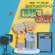 アンサンブル・アカデミア BIG HIT MARCH 演歌でGO!