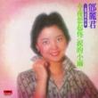 テレサ・テン BTB Dao Guo Zhi Qing Ge Di Er Ji Lei De Xiao Yu