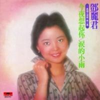 テレサ・テン Qi Wang [Album Version]
