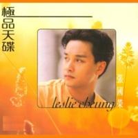 レスリー・チャン Dan Yuan Ren Chang Jiu
