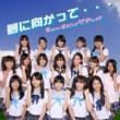 Tokyo Cheer(2) Party 夢に向かって・・・