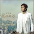 Alan Tam Ai De Gen Yuan [CD]