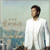 Alan Tam Qian Le Ni [2008 Version]