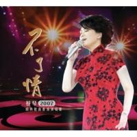 Chin Tsai Zai Ai Wo Yi Ci [2007 Live]