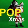 V.A. ポップ・クリスマス・ベスト