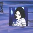 Faye Wong Ji Pin Tian Die Wang Fei (1)
