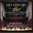 陸上自衛隊 中央音楽隊 ライヴ・コンサート・イン2003