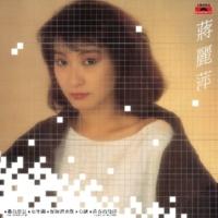 Agnes Chiang Shen Hai Qian Shui Ting [Album Version]