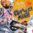 Various ご当地ソングシリーズ大阪ソングス(負けへんで!大阪!)