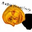 """原田芳雄 原田芳雄""""YELLOW""""/プカプカ"""