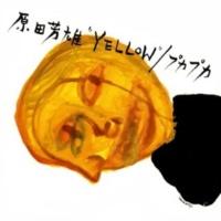 Yoshio Harada 風が吹きます