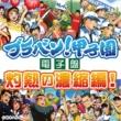 東京佼成ウインドオーケストラ ブラバン!甲子園・電子盤 灼熱の濃縮編!