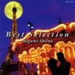 椎名 恵 Best Selection