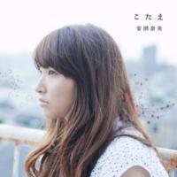 安田奈央 こたえ(Instrumental)