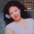 松山惠子 松山惠子 2003全曲集