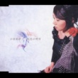 小谷美紗子 虹色の吹雪