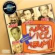 ヴァリアス・アーティスト Nagy Vicc Album / Archivum