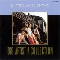 はしだのりひことシューベルツ ピンクの戦車 [Live at 渋谷公会堂 / 1970]