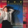 Sam Hui Chao Liu Xing Jia Band