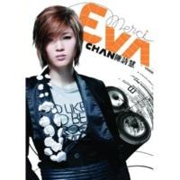 Eva Chan Wo Wei Gou Hao [Album Version]