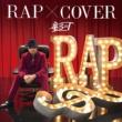 童子-T RAP × COVER