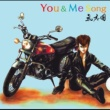 氣志團 You & Me Song