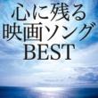 KTタンストール 心に残る映画ソング・ベスト
