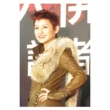 Mei Jun Liu/Hai Feng Lin Da Kai Se Jie (feat.Hai Feng Lin) [Album Version]