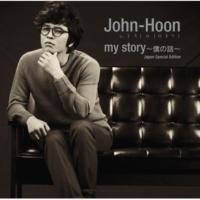 John-Hoon 君がどんな時も