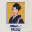 服部浩子 服部浩子 1998 全曲集
