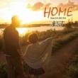 童子-T HOME feat.SA.RI.NA