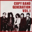 大黒摩季 COPY BAND GENERATION VOL.1
