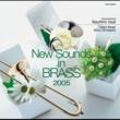 東京佼成ウィンドオーケストラ ニュー・サウンズ・イン・ブラス 2005