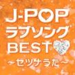 STUDIO APARTMENT J-POPラブソングBEST~セツナうた~