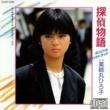 薬師丸ひろ子 探偵物語 オリジナル・サウンドトラック
