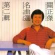 Michael Kwan/Tracy Wong Chang Zai Wo Xin Jian...Ai Ni Bu Fen Zao Wan