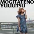 矢井田 瞳