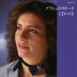 グラシェラ・スサーナ CDベスト・シリーズ グラシェラ・スサーナ・CDベスト